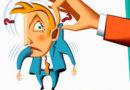 Загальнотеоретичні основи дисциплінарної відповідальності у трудовому праві