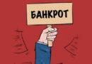 Порядок розгляду справи про банкрутство